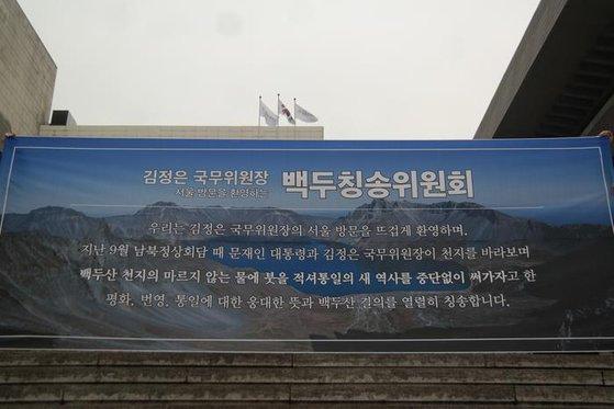 백두칭송위원회 선언문 [사진 SNS 캡처]