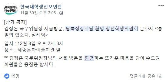 대진연은 페이스북을 통해 청년위원회 문화제에 참여를 독려했다. [사진 대진연]