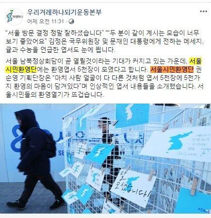 겨레하나 페이스북 페이지에 올라온 서울시민환영단 홍보 게시물. [사진 겨레하나]