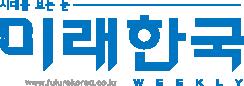 미래한국 Weekly